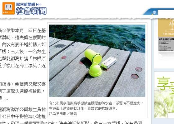 Celular perdido no mar é encontrado 4 dias depois e ainda funciona. (Foto: Reprodução/United Daily News)